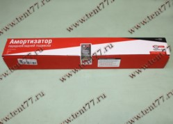 Амортизатор  Газель 3302 (масл)