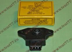 Датчик положения дрос.заслонки двигатель 406,409