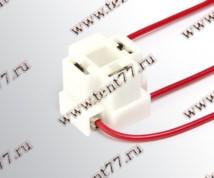 Колодка фары Н4 с проводами