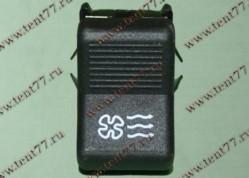 Клавиша вентилятора отопителя Газель 2705