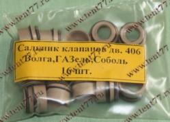 Колпачки маслосъемные двигатель 406, ВАЗ 2101-15 (16шт)