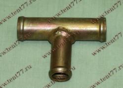 Переходник (тройник) отопителя d=18/16 (метал)