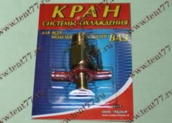 Кран сливной радиатора ВАЗ, Газель 2410,УАЗ латунь