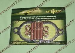 РК приемной трубы Газель 3302,3110 двигатель 406