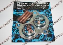 РК приемной трубы Газель 3302 двигатель УМЗ (с втулками) прокладка метал.