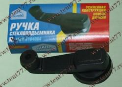 Ручка ст/подъемника Газель 3302 н/о УС (метал)