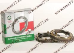 Кольцо синхронизатора Газель 3302, 31029 КПП 5-ступен нового образца (3 кольца)