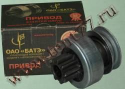 Привод стартера (бендикс)  двигатель 406,405.409 (без вилки)  ст.42.3708-11 БАТЭ