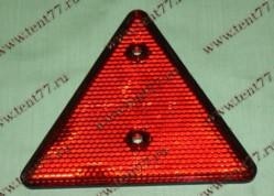 Световозвращатель треугольный грузовые авто, прицеп (красный)