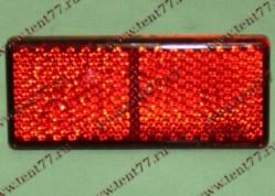 Световозвращатель прямоугольный Газель 2705 задн.бампера (красный) н/об.