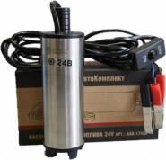 Насос перекачки диз.топлива 24В d50 (погружной) несъёмный фильтр