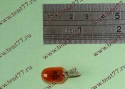 Лампа 12V 5W (2,1х9,5d) без цоколя желтая (поворот, стоп-сигнал)