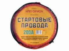 Провода пусковые 200А (2м) в сумке (морозостойкие)