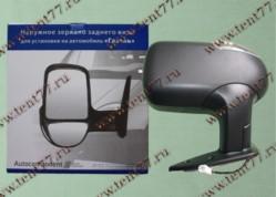 Зеркало  Газель 3302 (нового образца) левое (с поворот - обогрев) черный матовый