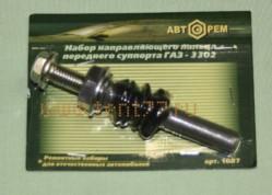 Палец суппорта направляющий на Газель ГАЗ-3302, 3110 в сборе с пыльн. палециболт