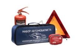 Набор автомобилиста аварийный (знак аварийной остановки, аптечка, огнетушитель)