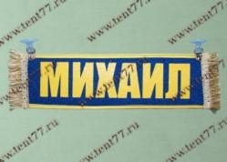 Вымпел прямоугольный на присосках с надписью  МИХАИЛ ПУСТОЙ  (синий)