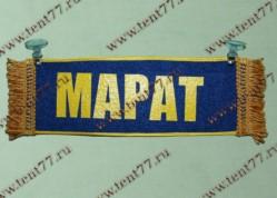 Вымпел прямоугольный на присосках с надписью  МАРАТ ПУСТОЙ  (синий)