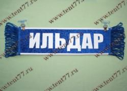 Вымпел прямоугольный на присосках с надписью  ИЛЬДАР ПУСТОЙ  (синий)