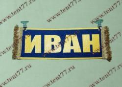 Вымпел прямоугольный на присосках с надписью  ИВАН ПУСТОЙ  (синий)