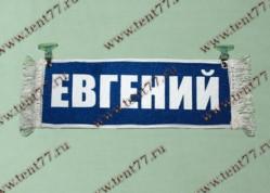 Вымпел прямоугольный на присосках с надписью  ЕВГЕНИЙ ПУСТОЙ  (синий)