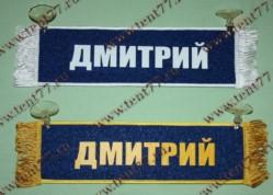 Вымпел прямоугольный на присосках с надписью  ДМИТРИЙ ПУСТОЙ  (синий)