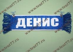 Вымпел прямоугольный на присосках с надписью  ДЕНИС ПУСТОЙ  (синий)