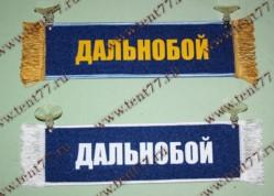 Вымпел прямоугольный на присосках с надписью  ДАЛЬНОБОЙ ПУСТОЙ  (синий)