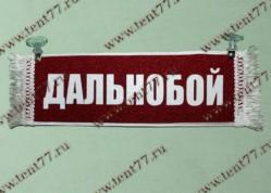 Вымпел прямоугольный на присосках с надписью  ДАЛЬНОБОЙ ПУСТОЙ  (красный)