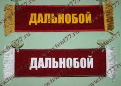 Вымпел прямоугольный на присосках с надписью  ДАЛЬНОБОЙ  (красный)