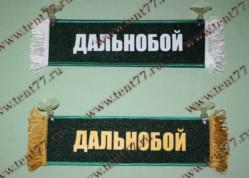 Вымпел прямоугольный на присосках с надписью  ДАЛЬНОБОЙ  (зелёный)