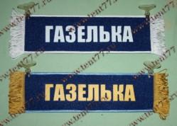 Вымпел прямоугольный на присосках с надписью  ГАЗЕЛЬКА ПУСТОЙ  (синий)