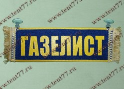 Вымпел прямоугольный на присосках с надписью  ГАЗЕЛИСТ ПУСТОЙ  (синий)