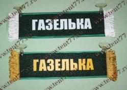 Вымпел прямоугольный на присосках с надписью  ГАЗЕЛЬКА ПУСТОЙ  (зелёный)