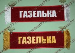 Вымпел прямоугольный на присосках с надписью  ГАЗЕЛЬКА  (красный)