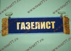 Вымпел прямоугольный на присосках с надписью  ГАЗЕЛИСТ  (синий)
