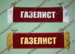 Вымпел прямоугольный на присосках с надписью  ГАЗЕЛИСТ ПУСТОЙ  (красный)