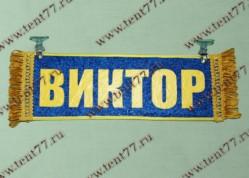 Вымпел прямоугольный на присосках с надписью  ВИКТОР ПУСТОЙ  (синий)