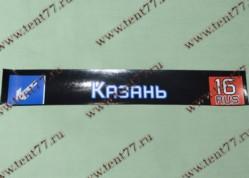 Брызговик бруса задний Газель 3302  длинномер  (2050x320мм)  Казань