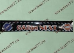 Брызговик бруса заднего Газель 3302  длинномер  (2050x320мм)  Gazon NEXT красный