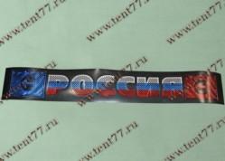 Брызговик бруса заднего Газель 3302  длинномер  (2000x300мм)  РОССИЯ