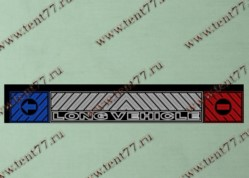 Брызговик бруса задний Газель 3302  длинномер  (2000x300мм)  ЗЕБРА